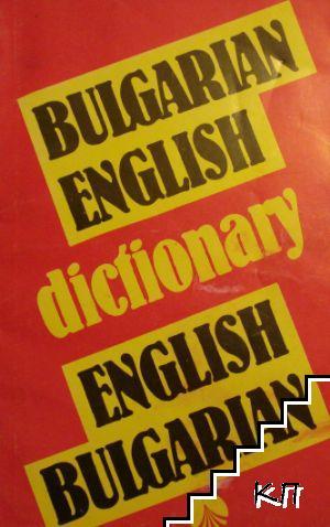 Bulgariqan-English Dictionary / English-Bulgariqan Dictionary