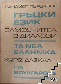Гръцки език. Самоучител в диалози