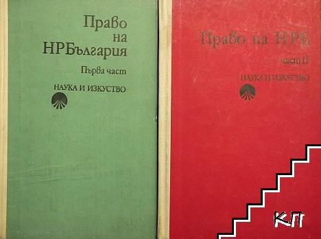 Право на НР България. Част 1-2