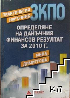 Практически наръчник ЗКПО: Определяне на данъчния финансов резултат за 2010 г.