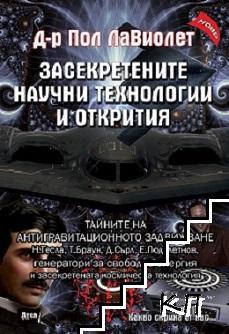 Засекретените научни технологии и открития