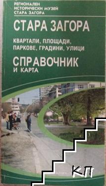 Стара Загора. Справочник и карта