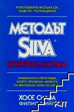 Методът Силва