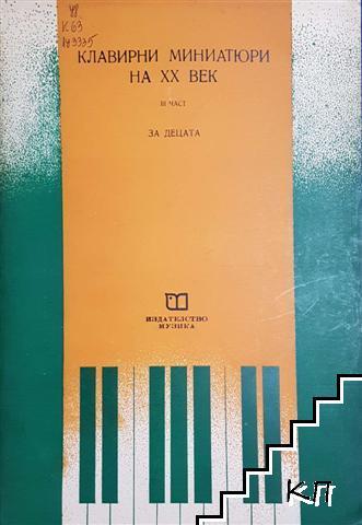 Клавирни миниатюри на ХХ век. Част 3