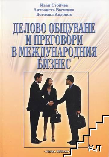 Делово общуване и преговори в международния бизнес