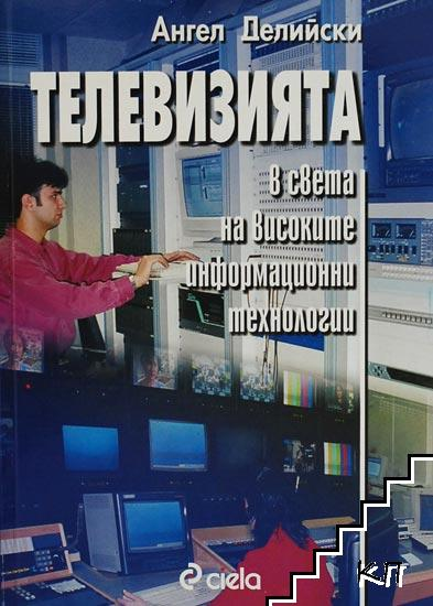 Телевизията в света на високите информационни технологии