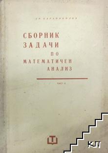 Сборник задачи по математичен анализ. Част 2