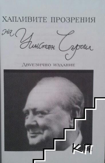 Хапливите прозрения на Уинстън Чърчил / The wicked wit of Winston Churchill