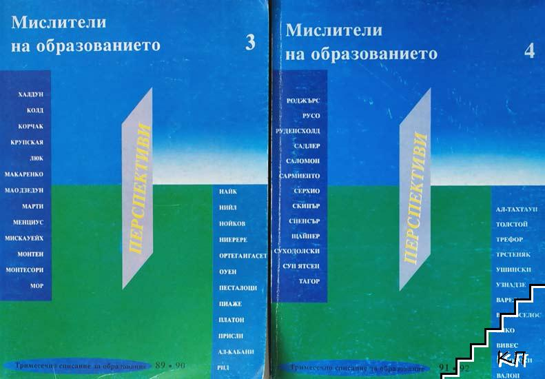 Перспективи. Том 24. Кн. 3-4 / 1995