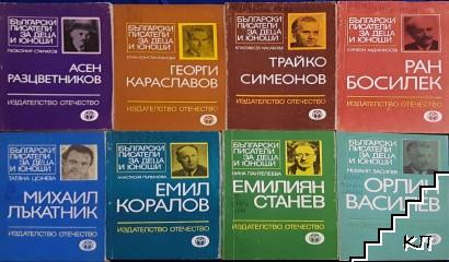 Български писатели за деца и юноши. Комплект от 11 книги
