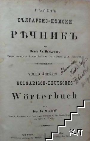 Пъленъ българско-немски речникъ