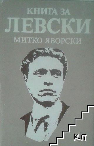 Книга за Левски