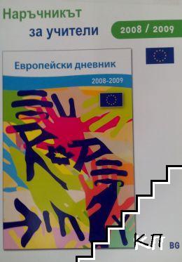 Наръчник за учители. 2008-2009