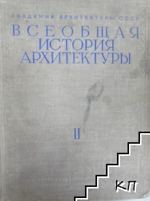 Всеобщая история архитектуры. Том 2: Архитектура античного рабовладельческого общества. Книга 1