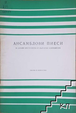 Ансамблови пиеси за духови инструменти от български композитори