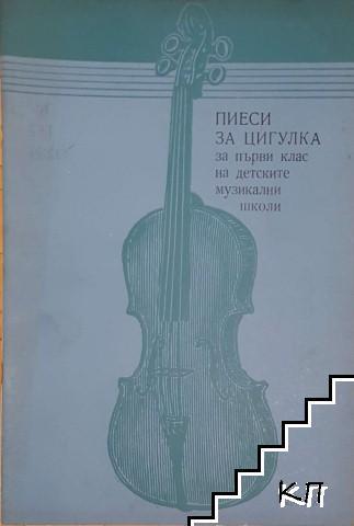 Пиеси за цигулка за деца за 1. клас на детските музикални школи