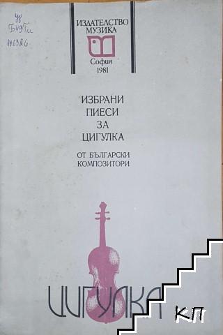Избрани пиеси за цигулка