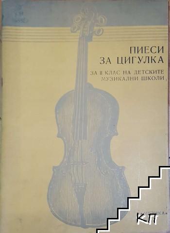 Пиеси за цигулка за 2. клас на детските музикални школи