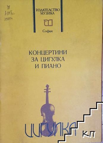 Концертини за цигулка и пиано