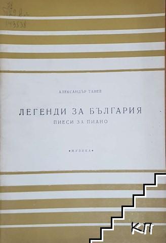 Легенди за България. Пиеси за пиано