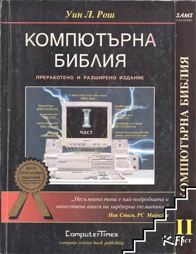 Компютърна библия. Част 1-2