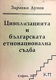 Цивилизацията и българската етнонационална съдба