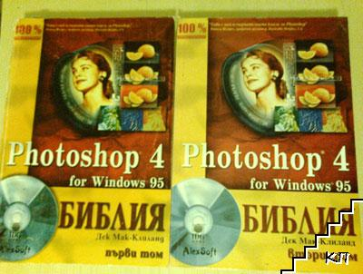 Photoshop 4 for Windows 95. Библия. Том 1-2