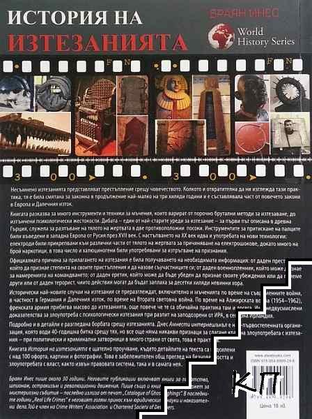 История на изтезанията (Допълнителна снимка 1)