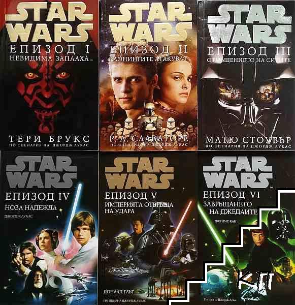 Star Wars. Комплект от 16 книги