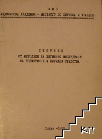 Сборник от методики за хигиенно изследване на козметични и перилни средства