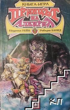 Принцът на Алкирия