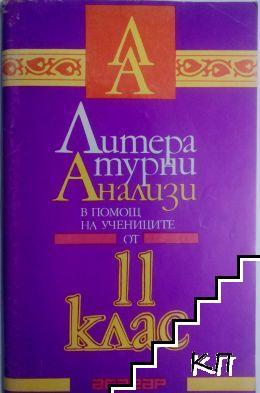 Литературни анализи за 11. клас