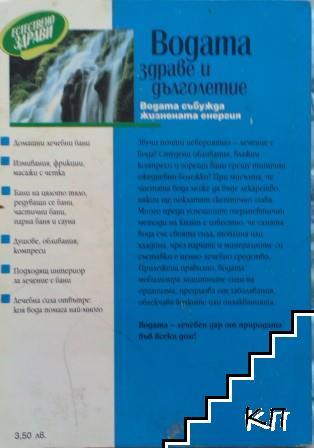 Водата - здраве и дълголетие (Допълнителна снимка 1)