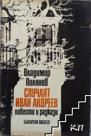 Случаят Иван Андреев