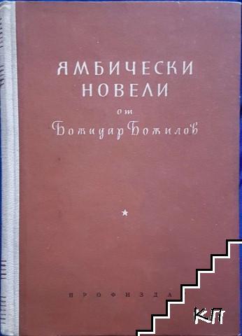 Ямбически новели