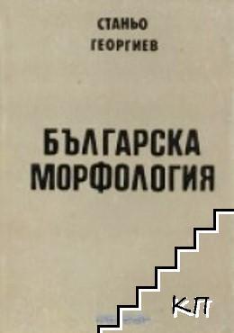 Българска морфология