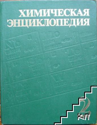 Химическая энциклопедия. В пяти томах. Том 2: ДАФ-МЕД