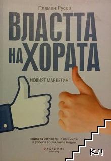 Властта на хората. Новият маркетинг