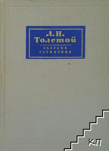 Събрани съчинения. Том 3: Повести и разкази 1857-1863