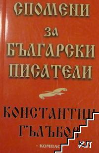 Спомени за български писатели
