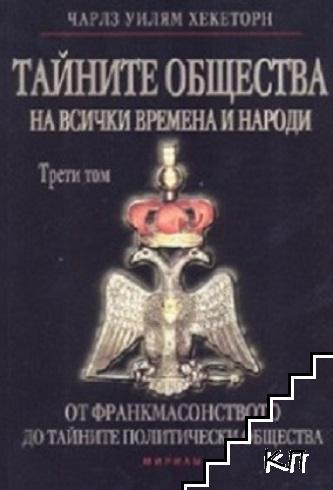 Тайните общества на всички времена и народи. Том 1-3