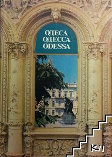 Одеса / Одесса / Odessa. Фотоалбум
