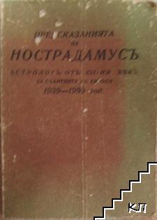 Предсказанията на Нострадамусъ, астрологъ отъ XVI-ия векъ за събитията въ Европа 1939-1999 год