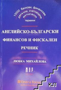 Английско-български финансов и фискален речник
