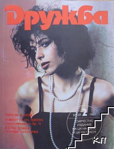Дружба. Бр. 2 / 1989