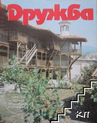 Дружба. Бр. 4 / 1989