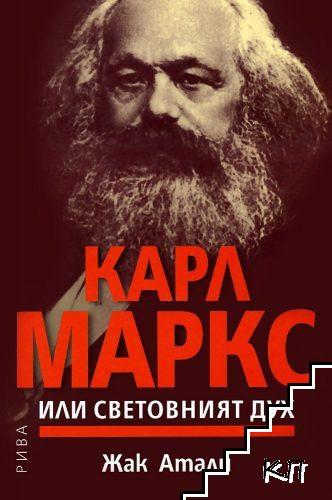 Карл Маркс, или световният дух