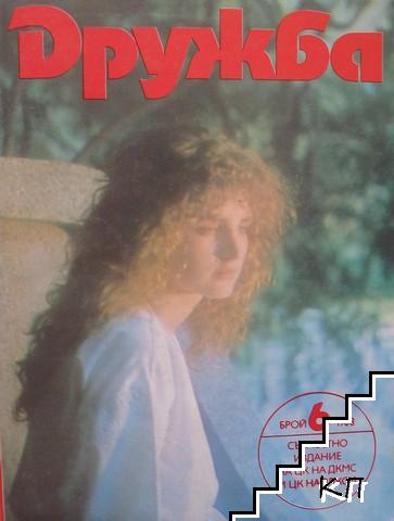 Дружба. Бр. 6 / 1988