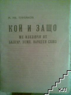 Кой и защо ме изключи от Българския земледелчески народен съюз
