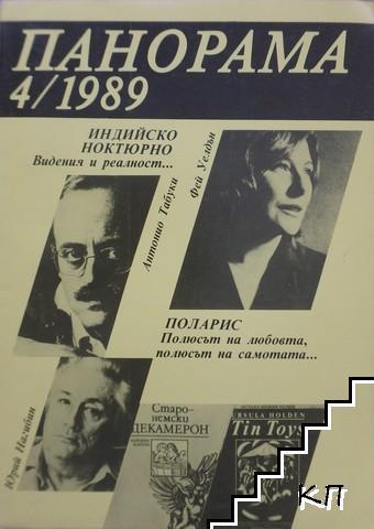 Панорама. Бр. 4 / 1989